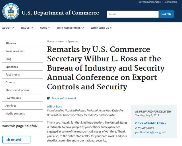 美国商务部宣布解禁对华为供货!前提是不会对美国国家安全构成威胁-芯智讯
