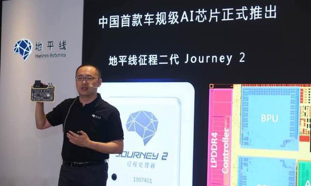 """地平线量产车规级AI芯片""""征程二代"""",全球5个国家斩获多家前装定点-芯智讯"""