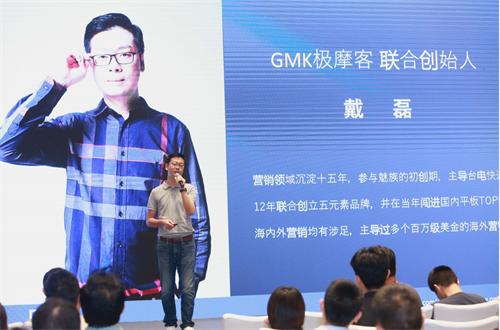 """""""极致体验,'摩'力无限"""" GMK极摩客品牌暨新品发布会在深圳隆重举行-芯智讯"""