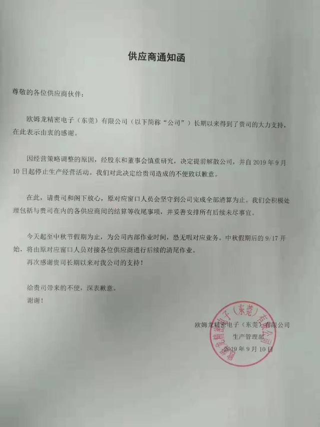 继关闭苏州厂之后,欧姆龙东莞厂宣布解散,2000多人面临失业!-芯智讯