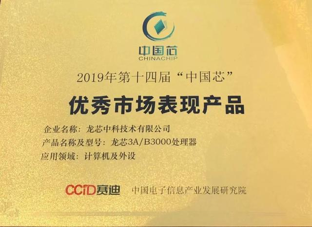 """龙芯3A/B3000出货超30万片,拿下中国芯""""优秀市场表现产品""""称号-芯智讯"""