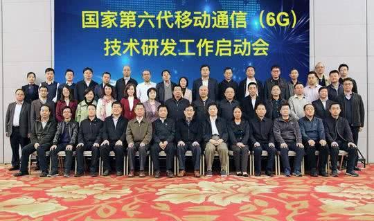 科技部:中国6G研发正式启动!-芯智讯