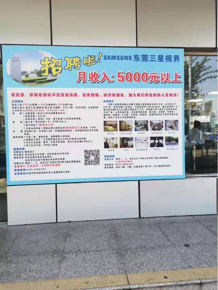 三星中国业务收缩调整?惠州工厂确已停产,东莞工厂仍在大力招工-芯智讯