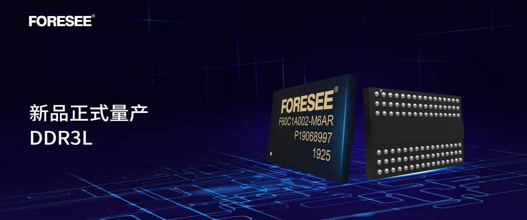江波龙喜讯不断:DDR3L量产同时,获国家大基金投资!-芯智讯