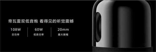 携手帝瓦雷打造首款高端HiFi级智能音箱,华为Sound X售价1999元-芯智讯
