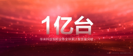 华米科技:黄山2号芯片已完成整体设计,明年量产-芯智讯