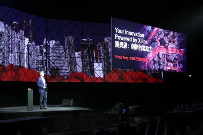 定位创新驱动力,赛灵思三大战略取得重大成就-芯智讯