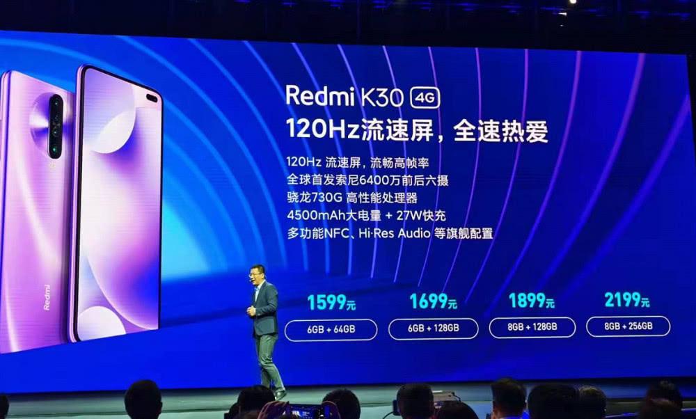首发骁龙765G!Redmi K30 5G版发布:支持5G双模120Hz屏,定价1999元起-芯智讯