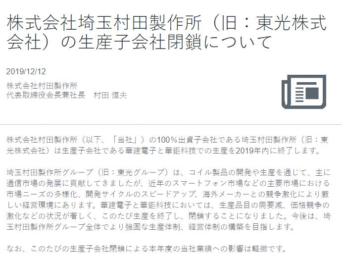 村田宣布将在年内关闭两家中国电感子公司-芯智讯