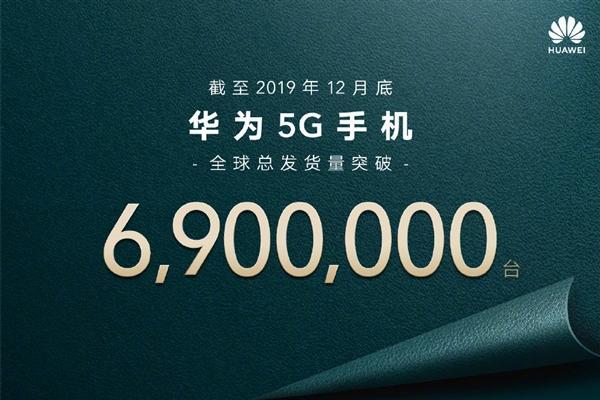 截至2019年底,华为5G手机全球总发货量突破690万台-芯智讯