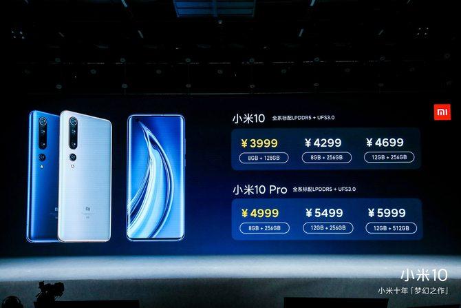 DxO评分超越华为!小米10系列再闯高端市场:国内首发骁龙865+LPDDR5,售价3999元起!-芯智讯