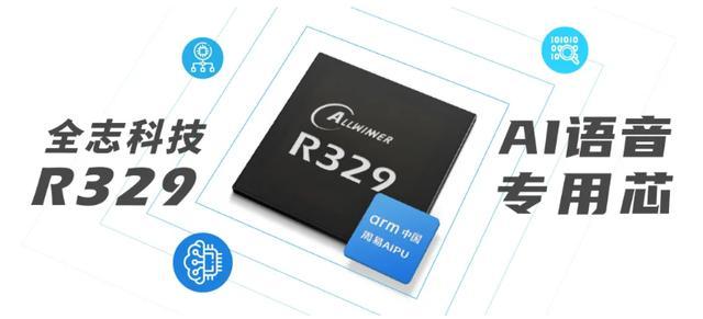 搭载周易AIPU,全志科技首款AI语音专用芯片R329发布-芯智讯