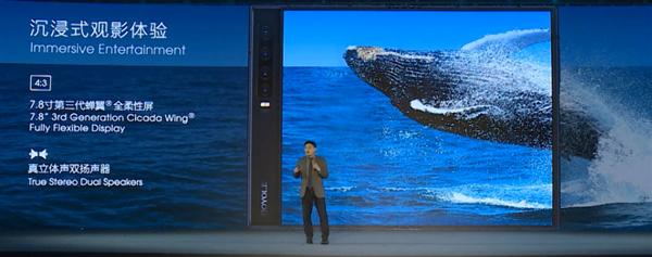 柔宇第二代折叠屏手机FlexPai 2发布:搭载第三代蝉翼全柔性屏+骁龙865-芯智讯