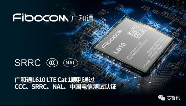 大器晚成Cat 1:承接Cat 4下沉市场,抢占物联网中速率赛道-芯智讯