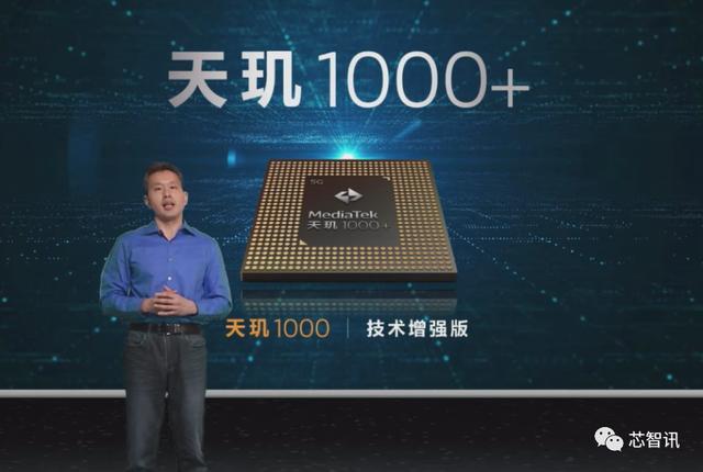 联发科被曝持续向台积电追加订单,全年5G SoC出货量或超4200万颗-芯智讯