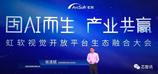 """除了全新算法还有""""产业链市场"""",虹软开启""""技术开放+产业生态""""新阶段-芯智讯"""