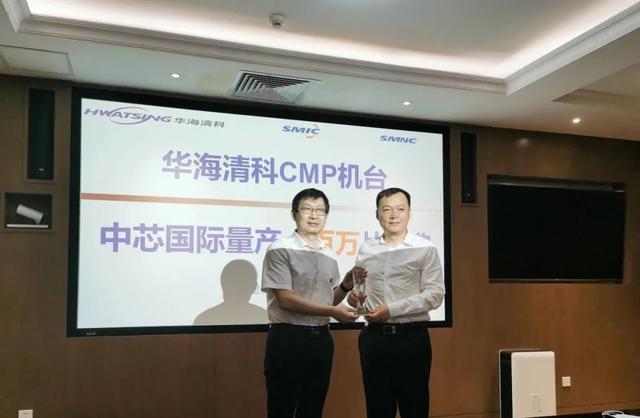 华海清科CMP设备在中芯国际生产晶圆突破百万片-芯智讯