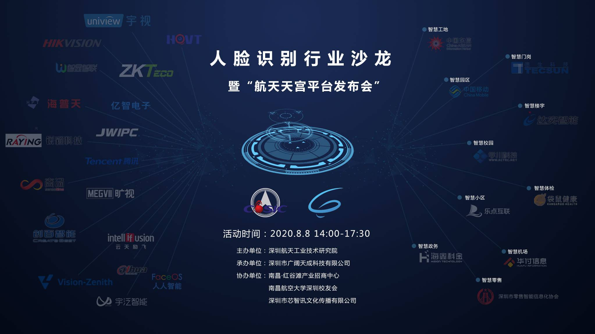 """人脸识别技术与应用沙龙暨""""航天天宫平台发布会""""8月8日开启-芯智讯"""