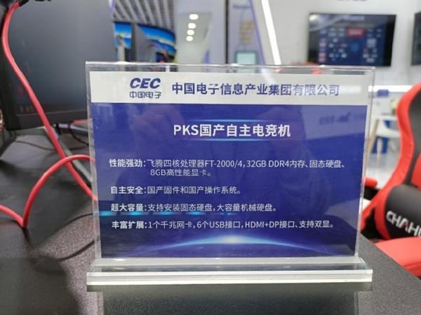 国产CPU厂商飞腾携FT-2000/4杀入电竞主机市场-芯智讯