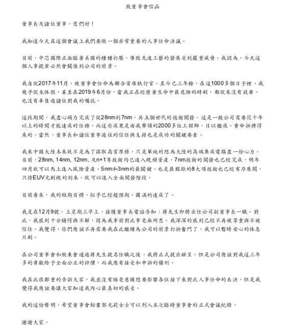 """重磅!中芯国际联席CEO梁孟松宣布辞职!一山难容""""三虎""""!-芯智讯"""