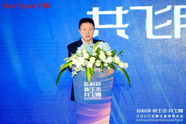 芯科技 新生态 共飞腾——2020飞腾生态伙伴大会在天津隆重举行!-芯智讯