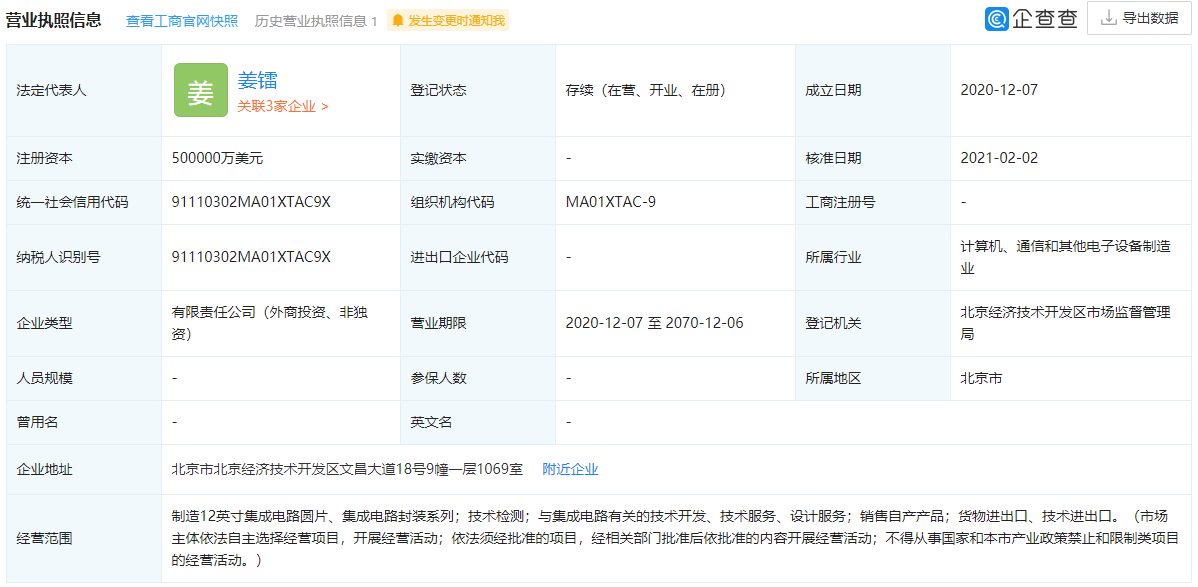 总投资近500亿元!中芯京城一期项目2月底完成打桩,计划2024年完工-芯智讯