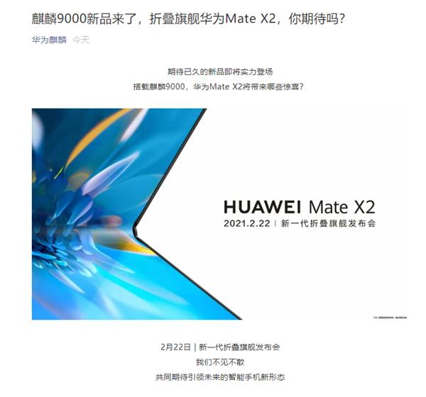 华为Mate X2即将发布:采用内折屏,搭载麒麟9000-芯智讯