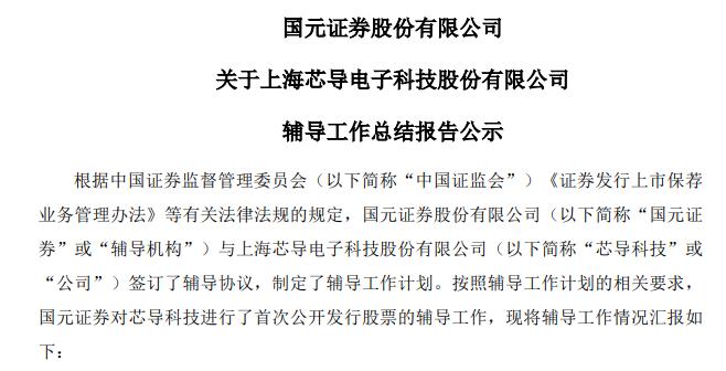 国产功率半导体企业上海芯导电子拟科创板IPO-芯智讯