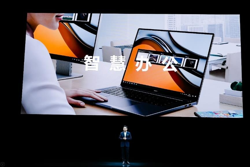 华为召开智慧办公新品发布会:笔记本、一体机、打印机等多款新品重磅发布-芯智讯