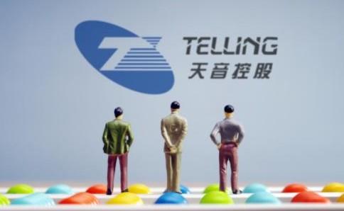 天音控股宣布拟参与收购天珑移动,不涉及荣耀品牌等资产-芯智讯